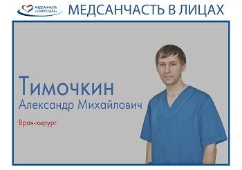 врач офтальмолог вакансии буз во медсанчасть северсталь изображению